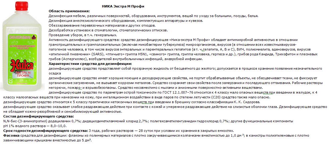 Инструкция 42 По Применению Дезинфицирующего Средства Гептаниум